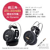 日本代購 空運 鐵三角 ATH-AD2000X Air Dynamic 開放式 頭戴式 耳罩式 耳機