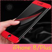 【萌萌噠】iPhone 8 / 8 plus SE2 時尚簡約純色款 360度三段式全包保護 防摔磨砂硬殼 手機殼 手機套