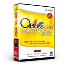 QBoss 零售POS + 進銷存 組合包 3.0 R2