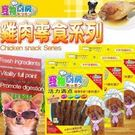 【zoo寵物商城】寵物廚房》雞肉零食系列...
