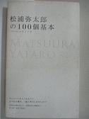 【書寶二手書T1/心靈成長_CVX】松浦彌太郎的100個基本_松浦彌太郎