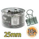 【奇奇文具】【SDI 手牌 長尾夾】 SDI 0235-T 銀色 長尾夾 25mm x 36支