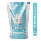 《聯華製粉》水手牌超級蛋糕粉/1kg【優...