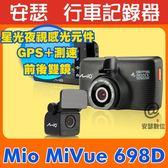 Mio 698+A30 同698D【黏支版 送32G+304悶燒罐】前後 雙鏡頭 星光夜視 行車記錄器