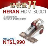 結帳現折↘ 有線除塵蹣吸塵器 HDM-300D1 HERAN 禾聯 高速電動毛刷/圓筒式/紫外線除塵蹣機