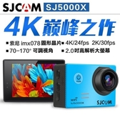 SJ5000X Elite+邊充邊錄殼 [運動攝影機、行車記錄器、山狗]