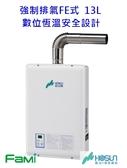 豪山 HOSUN 強制排氣FE式 熱水器 H-1385 13L