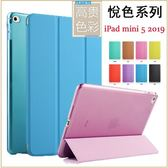 悅色系列 蘋果 iPad mini 5 2019 保護套 防摔 支架 智能休眠 自動吸附 超薄三折 硬殼 保護殼