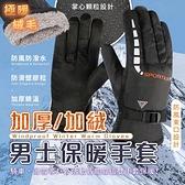 男士加厚加絨保暖手套 防風束口防寒手套 防滑手套 騎車手套 防風手套【BG0205】《約翰家庭百貨