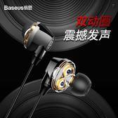 倍思 Encok H10 双动圈 線控耳機 電鍍腔體 3.5MM 調音 有線耳機 遊戲耳機 免持耳機 通話語音 通用