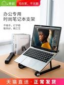 賽鯨筆記本電腦支架托架桌面增高散熱器架子折疊桌上升降簡約mac抬高墊高macbook支撐底 探索先鋒