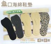 糊塗鞋匠 優質鞋材 C88 魚口海棉鞋墊 魚口型設計 穿魚口鞋不穿幫 高跟 平底皆可使用