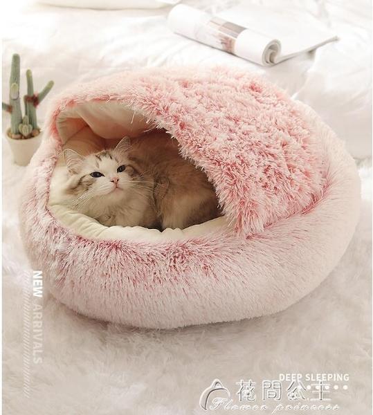 寵物冬季保暖貓窩冬天貓咪窩狗狗窩四季通用用品封閉式貓床可拆洗 快速出貨YJT