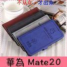 【萌萌噠】華為 Mate20 Mate20pro Mate20X 可愛招財貓 幸運狗狗復古皮套 磁扣 插卡 支架 側翻皮套