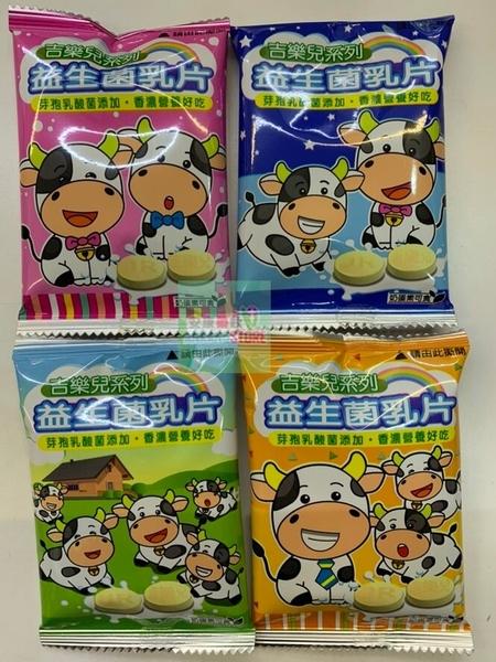 【吉樂兒】益生菌乳片10GX12包(盒)