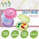【Fullicon護立康】QQ小圓盒