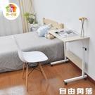 升降電腦桌 可移動簡易升降筆記本電腦桌床上書桌置地用移動懶人桌CY 自由角落