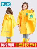 售完即止-兒童雨衣寶寶親子雨披斗篷小童幼兒園小孩抖音小學生雨衣11-12(庫存清出T)