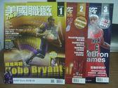【書寶二手書T5/雜誌期刊_QAL】美國職籃_2013/1~3月號合售_絕地再戰Kobe Bryant等