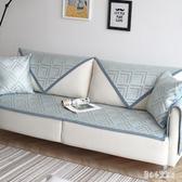 沙發墊60*180夏季冰絲涼席墊透氣坐墊防滑沙發套全包萬能套沙發罩巾全蓋 qz4890【甜心小妮童裝】