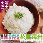 米特先生 比利時花椰菜米(300g/包)x 2包【免運直出】