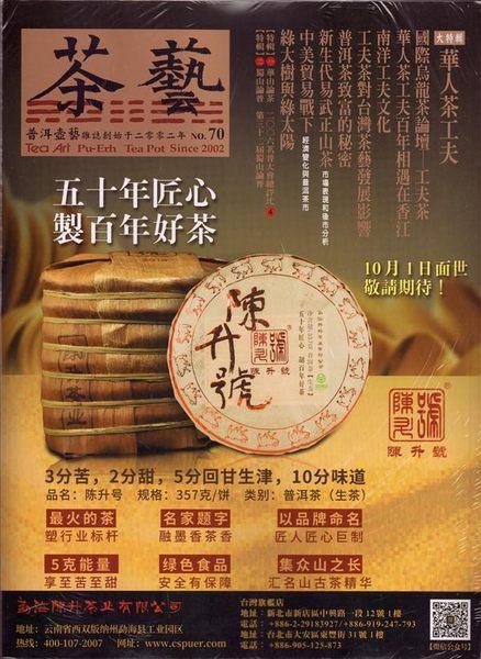 茶藝.普洱壺藝 9月號/2019 第70期