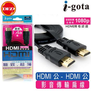 i-gota 極致超薄HDMI1.4版數位影音傳輸線 1.5米 SL-HDMI-1402
