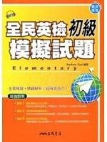 二手書博民逛書店《全民英檢初級模擬試題(試題與解析本不分售)》 R2Y ISBN:9789571452791