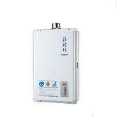 【南紡購物中心】莊頭北【TH-7126BFE_LPG】12公升數位式強制排氣熱水器桶裝瓦斯