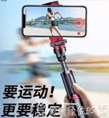 自拍桿 手機穩定器云臺手持防抖平衡器華為vlog視頻拍攝戶外跟隨神器錄像 LX爾碩 雙11