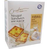 【苦行嚴選】原味牛軋餅 『蛋奶素』(185公克/16組)