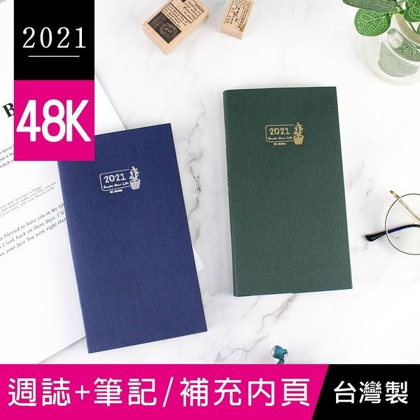 珠友 BC-50463 2021年48K週誌+筆記/週計劃/日誌手帳/手札行事曆-補充內頁