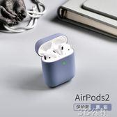 耳機殼airPods保護殼耳機蘋果液態硅膠無線藍芽盒AirPods2防摔殼盒子ins純色貼紙京都3C