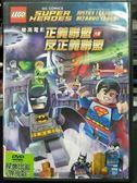 挖寶二手片-P01-111-正版DVD-動畫【樂高電影 正義聯盟大戰反正義聯盟】-LEGO