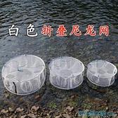 白色圓形折疊魚籠蝦籠蝦網蝦籠龍蝦網螃蟹籠漁網魚網抓撲捕魚神器 快速出貨