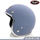 送長鏡 ROYAL 安全帽 復古帽 平淺紫藍 鋁邊 精裝版|23番 3/4罩 半罩復古帽 復古安全帽