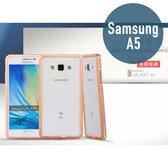 SAMSUNG 三星A5 鑽石金屬邊框 金屬邊框 金屬框 手機套 手機殼 保護殼 手機框
