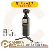 ◎相機專家◎送鋼化貼 現貨 DJI Pocket 2 口袋三軸雲台相機 全能組合 小巧便攜 智能跟隨3.0 4K 公司貨