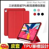 Apple蘋果iPad Pro 11吋2018版高質感TPU筆槽三折連體保護皮套