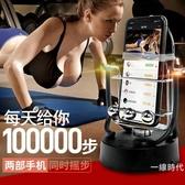 搖步器手機計步器平安微信運動刷步神器自動走步搖步數搖擺器【八折搶購】