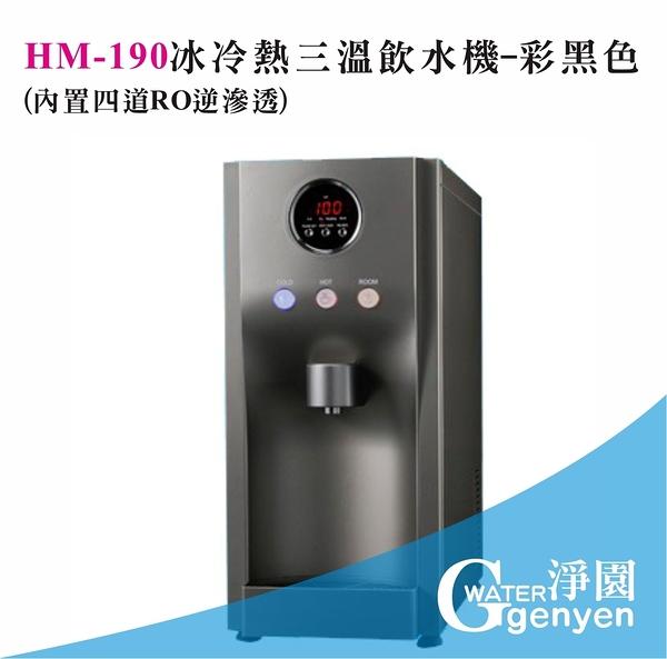 HM190冰冷熱三溫飲水機(內置四道RO逆滲透)彩黑色/桌上型飲水機/HS190/HM-190