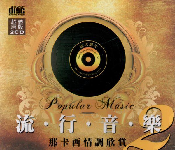 流行音樂 那卡西情調欣賞 2 雙CD (音樂影片購)