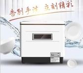 洗碗機家用全自動洗碗消毒除菌臺式多功能一體洗碗機 熊熊物語