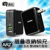 【ARZ】QC 3.0 雙USB充電器 摺疊收納插頭 快充旅充頭 HTC U11 U Ultra M10 SONY XZP XZs XP S8+ S7 edge LG V20 G6