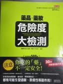 【書寶二手書T5/美容_NRZ】藥品.藥妝危險度大檢測_徐月珠, 日本體驗分