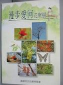 【書寶二手書T9/動植物_HJQ】漫步愛河 : 花與樹_許玲齡
