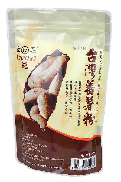 章源100%台灣蕃薯粉400g