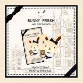 【邦妮兔】精油香氛片-英國梨&小蒼蘭