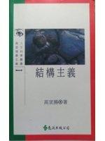 二手書博民逛書店 《結構主義》 R2Y ISBN:957320388X│高宣揚著Chiehkouchüi