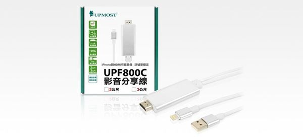 登昌恆 UPMOST UPF800C 影音分享線(2米) iPhone/iPad,AirPlay同步鏡像